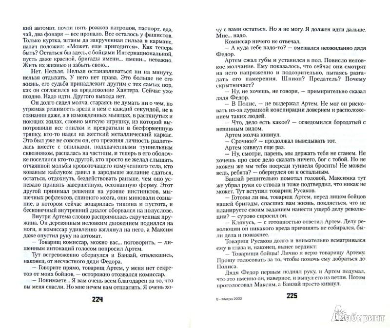 Иллюстрация 1 из 19 для Метро 2033 - Дмитрий Глуховский | Лабиринт - книги. Источник: Лабиринт
