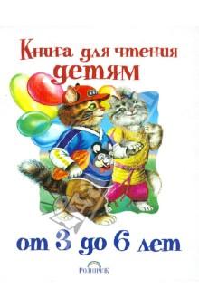 Книга для чтения детям от 3 до 6 лет. Сказки, загадки, стихи