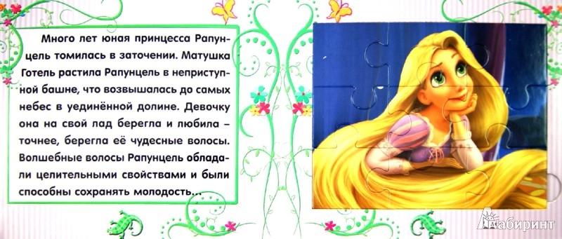 Иллюстрация 1 из 6 для Книжка-мозаика. Рапунцель. Чудесные волосы | Лабиринт - книги. Источник: Лабиринт
