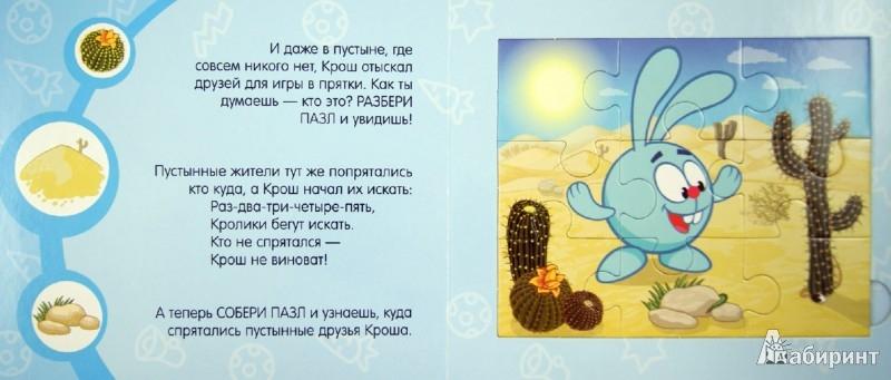 Иллюстрация 1 из 8 для Книжка-мозаика. Смешарики. Прятки с Крошем | Лабиринт - книги. Источник: Лабиринт