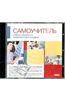 Самоучитель. Азбука обработки цифровых фотографий (CDpc)