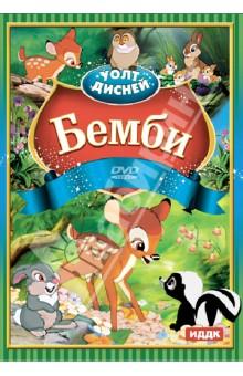 Уолт Дисней. Бемби (DVD)
