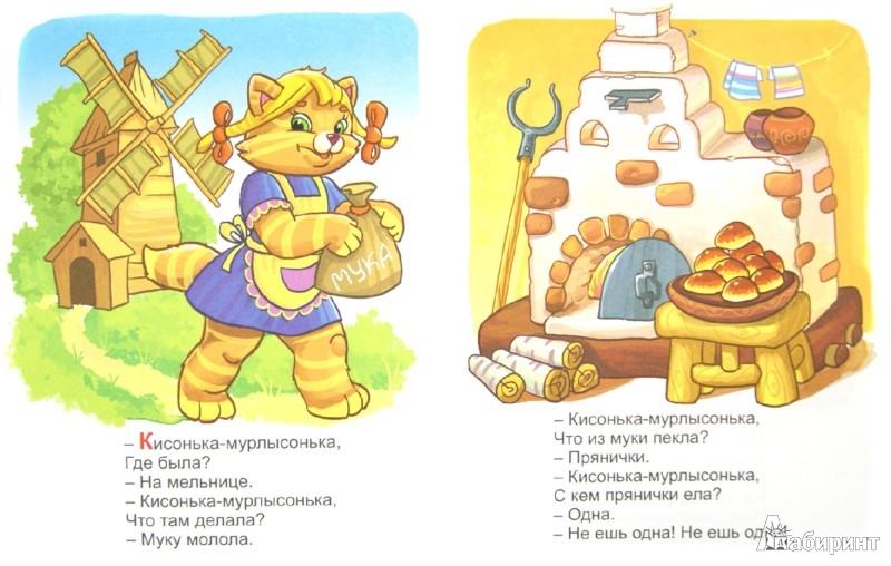 Иллюстрация 1 из 6 для Про котиков и кошечек   Лабиринт - книги. Источник: Лабиринт