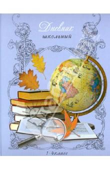 """Дневник школьный для 1-4 классов """"Глобус на голубом фоне"""" (28183)"""