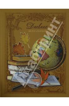"""Дневник школьный универсальный """"Глобус на коричневом фоне"""" (28205)"""