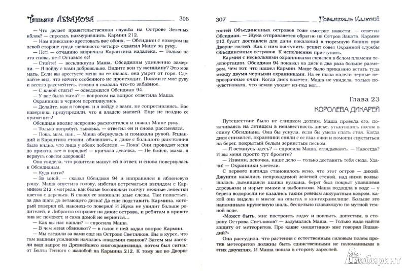 Иллюстрация 1 из 10 для Сквозняки. Первая миссия. Повелитель Иллюзий. Ледяной рыцарь - Татьяна Леванова | Лабиринт - книги. Источник: Лабиринт
