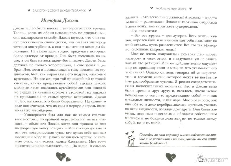 Иллюстрация 1 из 19 для За кого не стоит выходить замуж - Пэт Священник   Лабиринт - книги. Источник: Лабиринт