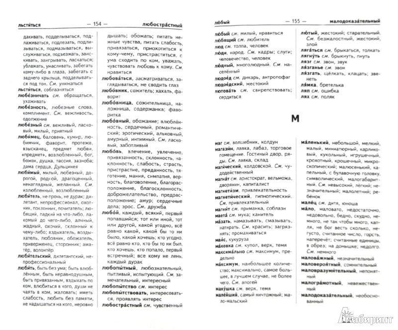 Иллюстрация 1 из 16 для Словарь синонимов и антонимов современного русского языка. 50000 слов | Лабиринт - книги. Источник: Лабиринт