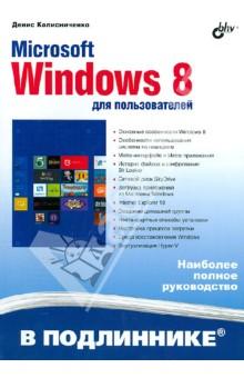 Microsoft Windows 8 для пользователейОперационные системы и утилиты для ПК<br>Описаны нововведения Windows 8, особое внимание уделено использованию системы на планшете. Рассмотрена установка системы как на физический компьютер (стационарный, ноутбук, нетбук, планшет), так и на виртуальный (VMware, VirtualBox). Приведено описание нового интерфейса системы Metro, стандартных Metro-приложений, новой версии браузера Internet Explorer 10, штатного антивируса Windows Defender. Показано, как работать в Windows 8 на планшете (без наличия клавиатуры) и как создать домашнюю группу. Рассмотрены среда восстановления Windows, функция резервирования файлов История файлов, почтовый клиент Windows Live Mail, сетевой диск SkyDrive, Магазин Windows и другие новинки. Для опытных пользователей даны практические рекомендации по использованию среды восстановления Windows 8, гипервизора Hyper-V, изменению загрузчика Windows 8, шифрованию дисков BitLocker.<br>