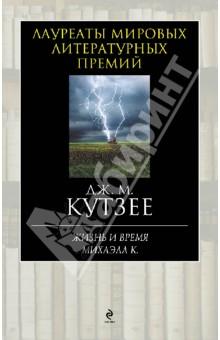 Жизнь и время Михаэла К., Кутзее Дж. М.
