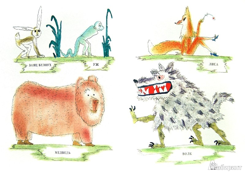 Иллюстрация 1 из 41 для Рассеянный волшебник - Евгений Шварц | Лабиринт - книги. Источник: Лабиринт