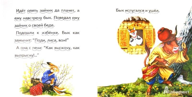 Иллюстрация 1 из 2 для Заюшкина избушка | Лабиринт - книги. Источник: Лабиринт