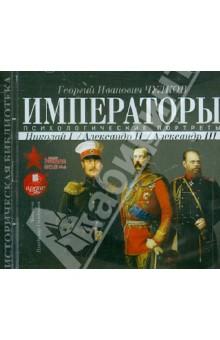 Императоры. Психологические портреты. Николай I, Александр II, Александр III (CDmp3)