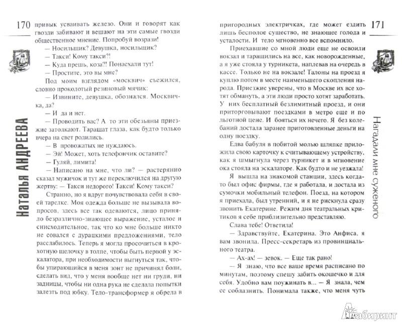 Иллюстрация 1 из 8 для Нагадали мне суженого - Наталья Андреева | Лабиринт - книги. Источник: Лабиринт