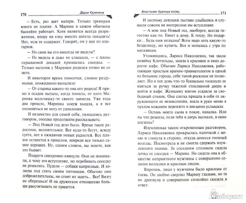 Иллюстрация 1 из 7 для Властелин брачных колец - Дарья Калинина | Лабиринт - книги. Источник: Лабиринт