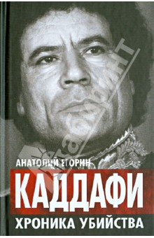Каддафи. Хроника убийства