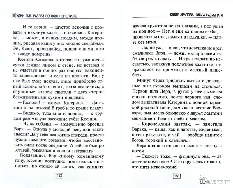 Иллюстрация 1 из 14 для Будни ГКБ. Разрез по Пфанненштилю - Арапова, Разумная | Лабиринт - книги. Источник: Лабиринт