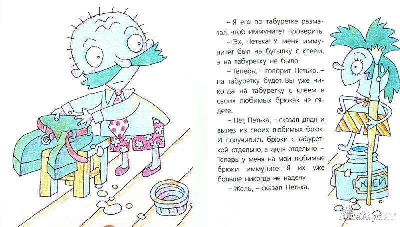 К книге петька микроб григорий остер