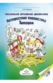 Музыкальное образование дошкольника: Путешествие паровозика Тимошки (+СD)