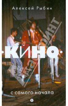 Кино с самого началаМузыка<br>Книга Алексея Рыбина впервые увидела свет в 1991 году. С тех пор прошло больше двадцати лет, давно уже нет ни легендарной группы, ни даже страны, в которой происходили описываемые события. Однако Цой остается одной из ключевых фигур отечественного рока, его песни звучат и любимы миллионами, а Кино с самого начала за это время стала чем-то гораздо большим, чем художественное изложение истории группы. Теперь история известного коллектива, талантливо изложенная Рыбой, одним из его отцов-основателей - это еще и документ, хроника ленинградского андеграунда 1980-х, удивительный срез ушедшей эпохи с ее неотъемлемыми атрибутами: портвейном, квартирниками, милицией, с ее романтикой, героизмом и чем-то, чему трудно подобрать название, но что заставляет многих возвращаться в это время снова и снова.<br>