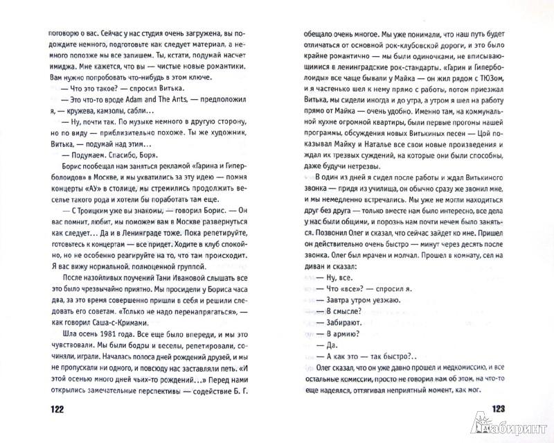 """Иллюстрация 1 из 21 для """"Кино"""" с самого начала - Алексей Рыбин   Лабиринт - книги. Источник: Лабиринт"""