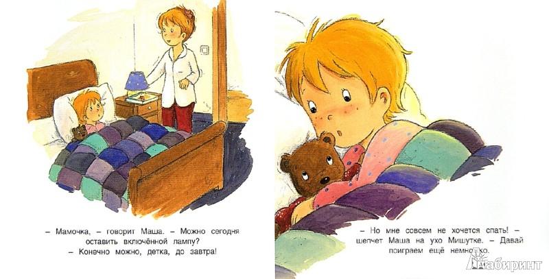 Иллюстрация 1 из 10 для Маша не хочет спать - Дельво, де | Лабиринт - книги. Источник: Лабиринт