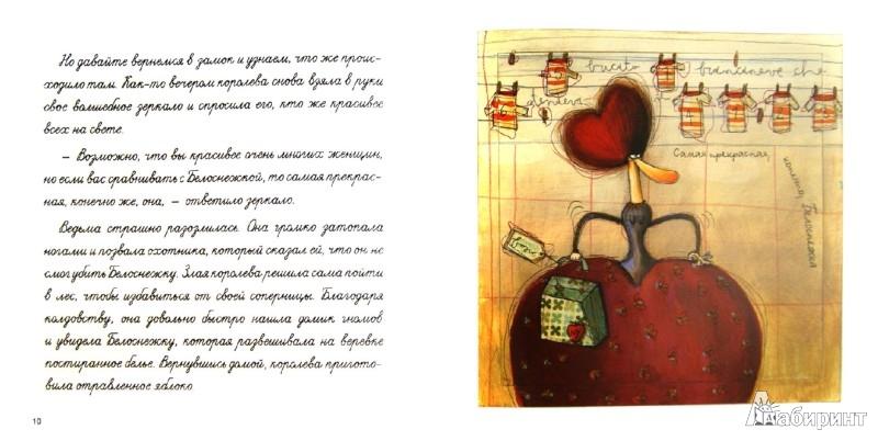 Иллюстрация 1 из 10 для Белоснежка - Гримм Якоб и Вильгельм | Лабиринт - книги. Источник: Лабиринт