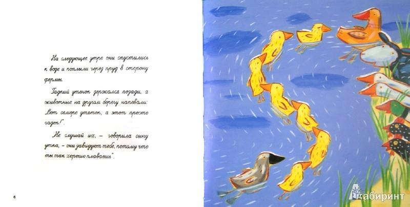 Иллюстрация 1 из 10 для Гадкий утенок - Ханс Андерсен | Лабиринт - книги. Источник: Лабиринт