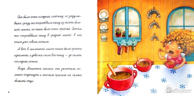 Иллюстрация 1 из 25 для Машенька и медведи | Лабиринт - книги. Источник: Лабиринт