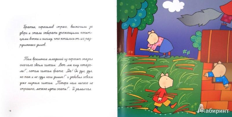 Иллюстрация 1 из 11 для Три поросенка   Лабиринт - книги. Источник: Лабиринт