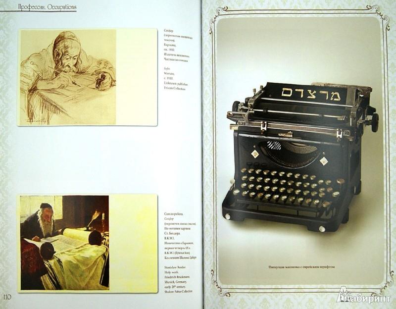 Иллюстрация 1 из 6 для Круг еврейской жизни в почтовых открытках - Михаил Гринберг | Лабиринт - книги. Источник: Лабиринт