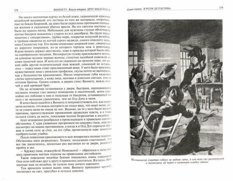 Иллюстрация 1 из 9 для Виннету. Трилогия. Полное иллюстрированное издание - Карл Май | Лабиринт - книги. Источник: Лабиринт