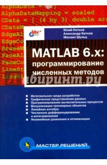 MATLAB 6.х: программирование численных методовИнформатика<br>Книга посвящена описанию программных средств разработки математического обеспечения в среде MATLAB. Особое внимание уделяется вопросам проектирования пользовательских приложений, представления данных с максимальным использованием средств программирования и отладки приложений, с увязкой программ решения задач линейной алгебры, дискретной математики, математического анализа с основными идеями соответствующих алгоритмов.<br>