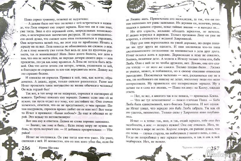 Иллюстрация 1 из 19 для Большая книга ужасов. MILLENNIUM - Охотников, Усачева, Щеглова | Лабиринт - книги. Источник: Лабиринт