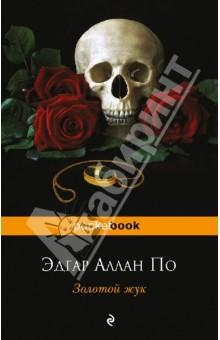 Скачать книги автора Эдгар Аллан По бесплатно в