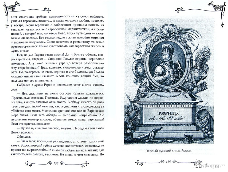 Иллюстрация 1 из 5 для Рюрик. Потерянная быль - Михаил Задорнов | Лабиринт - книги. Источник: Лабиринт