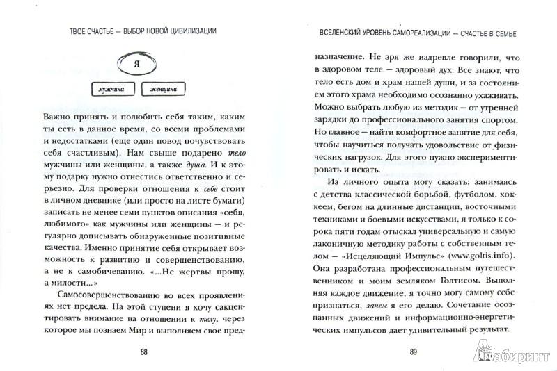 Иллюстрация 1 из 9 для Твое счастье. Выбор новой цивилизации - Владимир Чеповой | Лабиринт - книги. Источник: Лабиринт