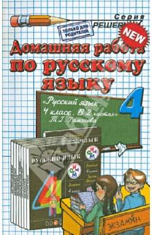 Домашняя работа по русскому языку 4