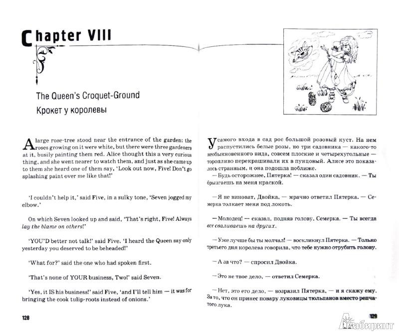 Иллюстрация 1 из 17 для Алиса в Стране чудес (+CD) - Льюис Кэрролл | Лабиринт - книги. Источник: Лабиринт