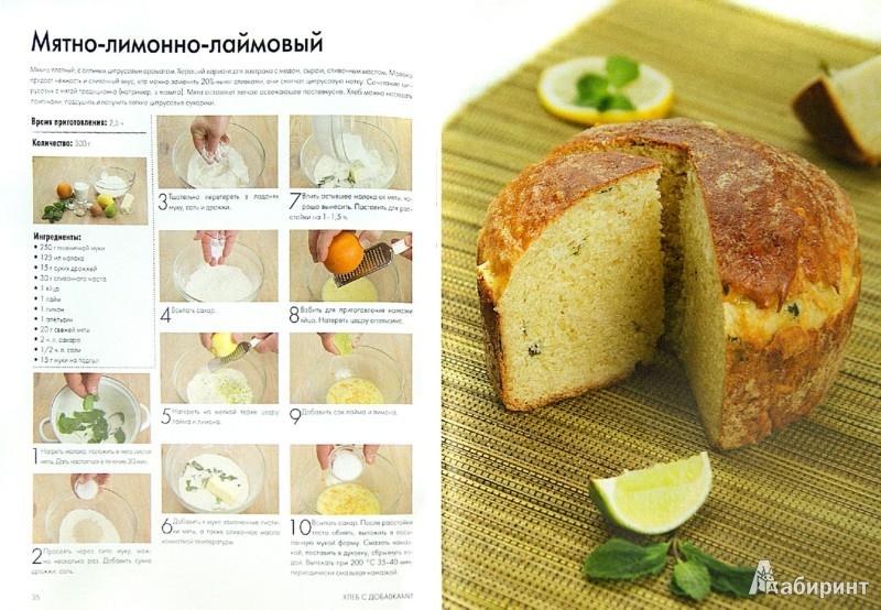 Иллюстрация 1 из 15 для Хлеб своими руками. Готовят все!   Лабиринт - книги. Источник: Лабиринт