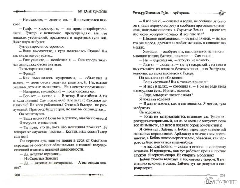 Иллюстрация 1 из 26 для Ричард Длинные Руки - эрбпринц - Гай Орловский | Лабиринт - книги. Источник: Лабиринт