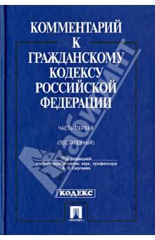 гражданский кодекс рф комментарий