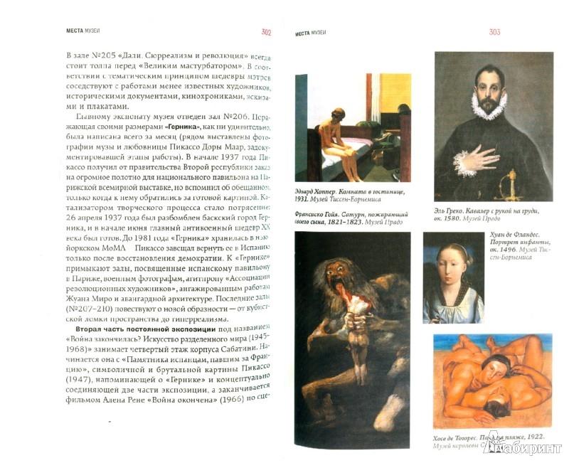 Иллюстрация 1 из 9 для Мадрид. Путеводитель. 2-е издание - Татьяна Пигарева | Лабиринт - книги. Источник: Лабиринт