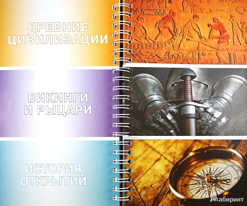 Иллюстрация 1 из 4 для История и цивилизации. Вопросы и ответы   Лабиринт - книги. Источник: Лабиринт