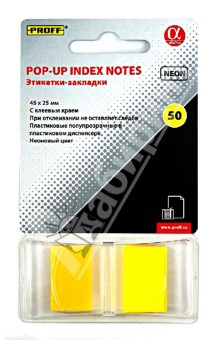 Самоклеящиеся этикетки-закладки 45х25 мм, 50 листов, желтые (PF6022) Proff