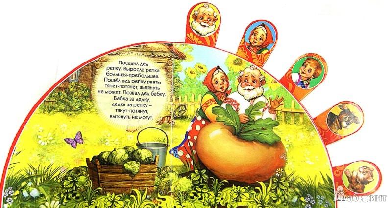 Иллюстрация 1 из 3 для Репка. Веер сказок   Лабиринт - книги. Источник: Лабиринт
