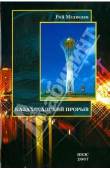 Казахстанский прорывИстория зарубежных стран<br>В новейшей работе известного российского историка Р.А.Медведева приводится анализ становления и динамики казахстанской модели, основных направлений внутренней и внешней политики, исследуются уровень и темпы развития ключевых отраслей экономики Казахстана, излагаются основополагающие действия по дальнейшему закреплению неоспоримых успехов республики. Работа будет интересна широкому кругу читателей.<br>