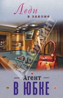 Агент в юбкеКриминальный отечественный детектив<br>Молодая и талантливая мошенница Вероника попала в финансовую зависимость от влиятельного российского олигарха, и теперь вынуждена на него работать. Первое задание, которое ей поручают - провести неофициальное расследование и найти человека, который через некую швейцарскую фирму крадет деньги олигарха, а также сливает секретную коммерческую информацию. Основная сложность дела заключается в том, что в этой фирме работают, в основном, родственники олигарха, поэтому выбивать признания и использовать другие привычные бандитские методы невозможно. Действовать придется тактично и без лишнего шума…<br>