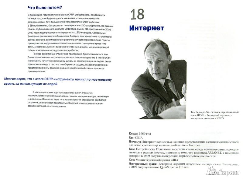 Иллюстрация 1 из 10 для Бизнес-идеи, которые изменили мир   Лабиринт - книги. Источник: Лабиринт