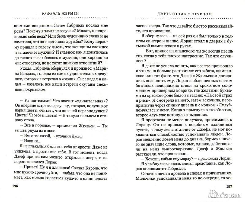 Иллюстрация 1 из 15 для Джин-тоник с огурцом - Рафаэль Жермен | Лабиринт - книги. Источник: Лабиринт